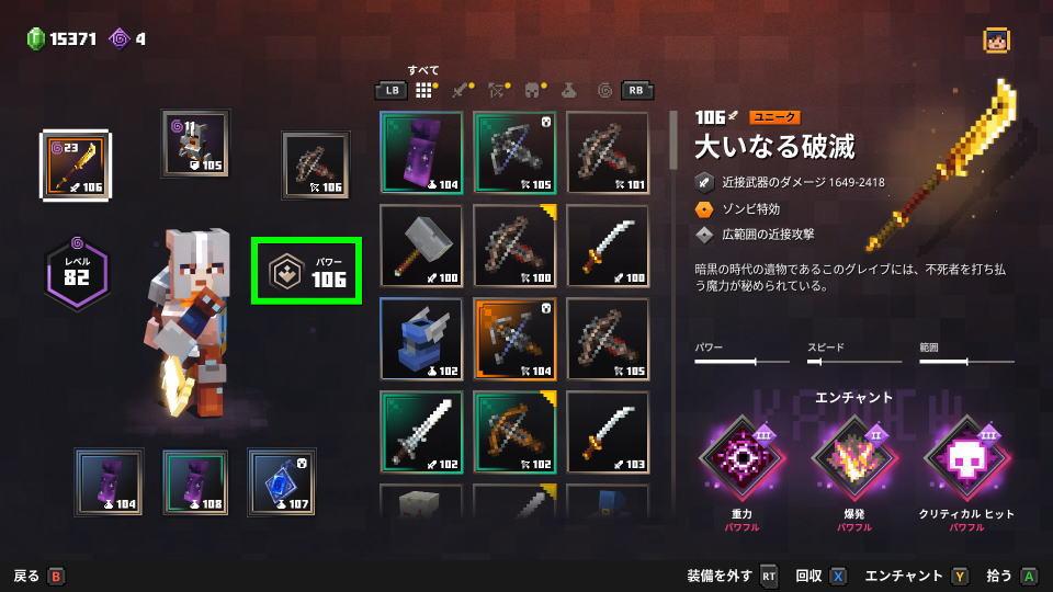 minecraft-dungeons-power-level-check-1