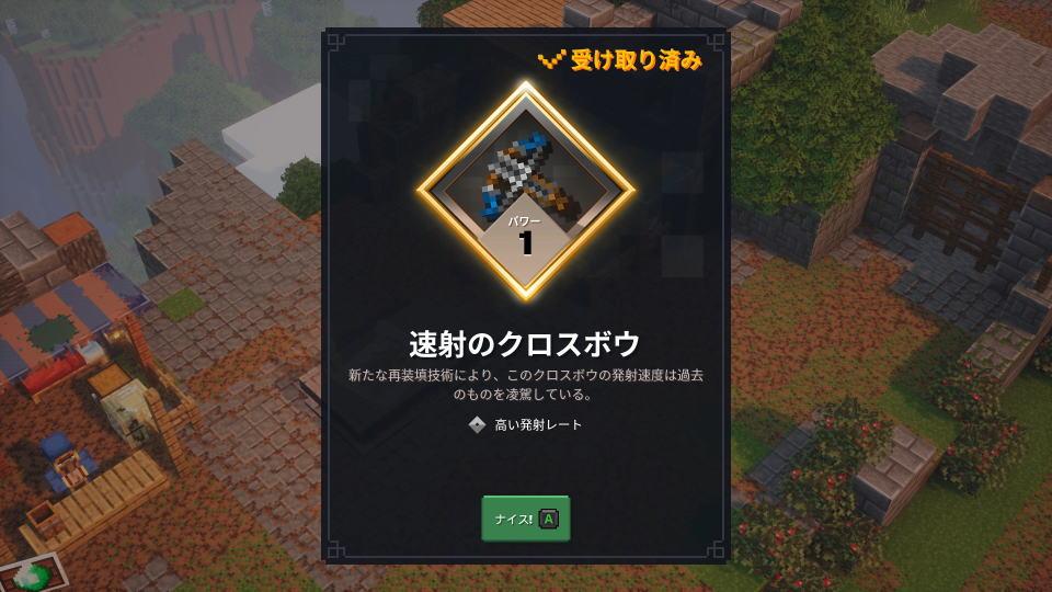 minecraft-dungeons-power-level-check-3