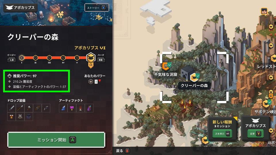 minecraft-dungeons-power-level-check-4