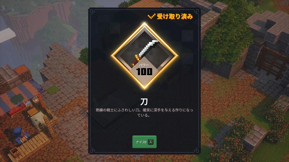 minecraft-dungeons-power-level-item-3