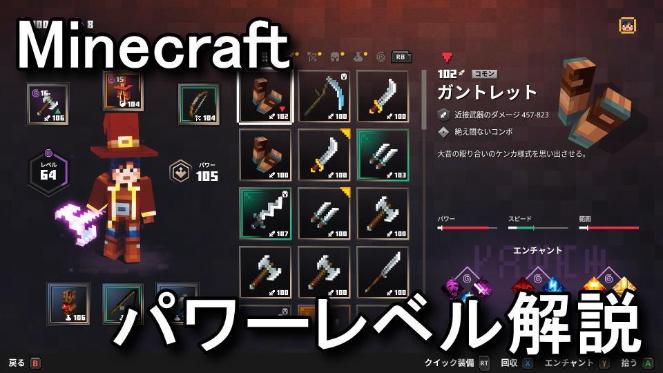 minecraft-dungeons-power-level