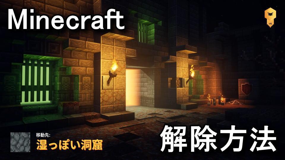 minecraft-dungeons-soggy-cave-unlock