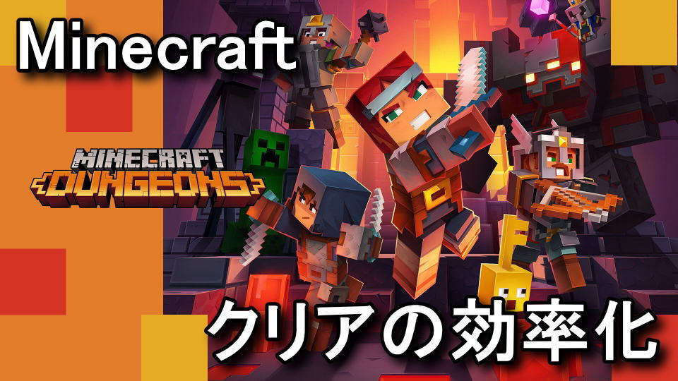 minecraft-dungeons-speed-clear
