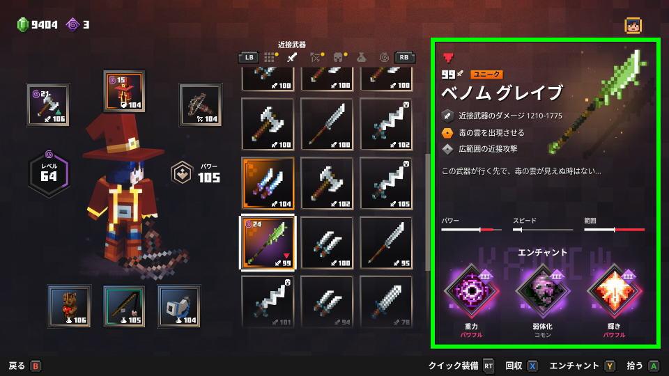 minecraft-dungeons-unique-item