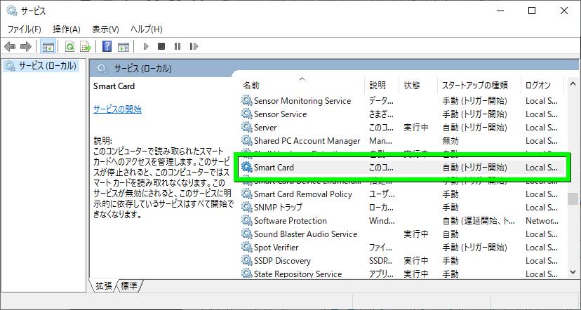 my-number-card-error-service-2
