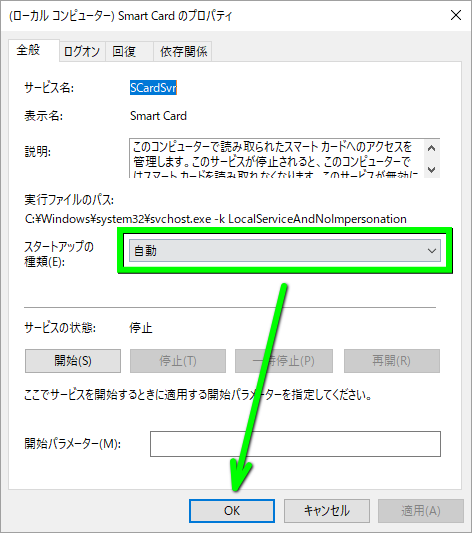 my-number-card-error-service-3