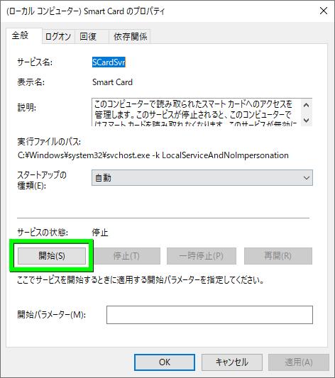my-number-card-error-service-4