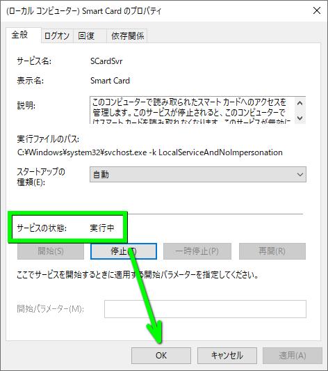 my-number-card-error-service-5