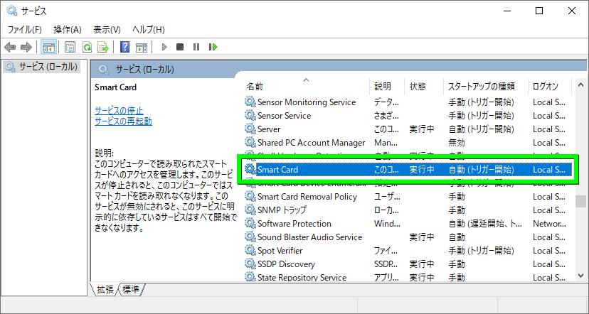 my-number-card-error-service-6