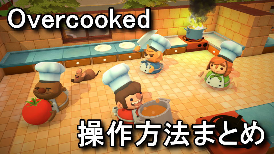 overcooked-keyboard-game-pad