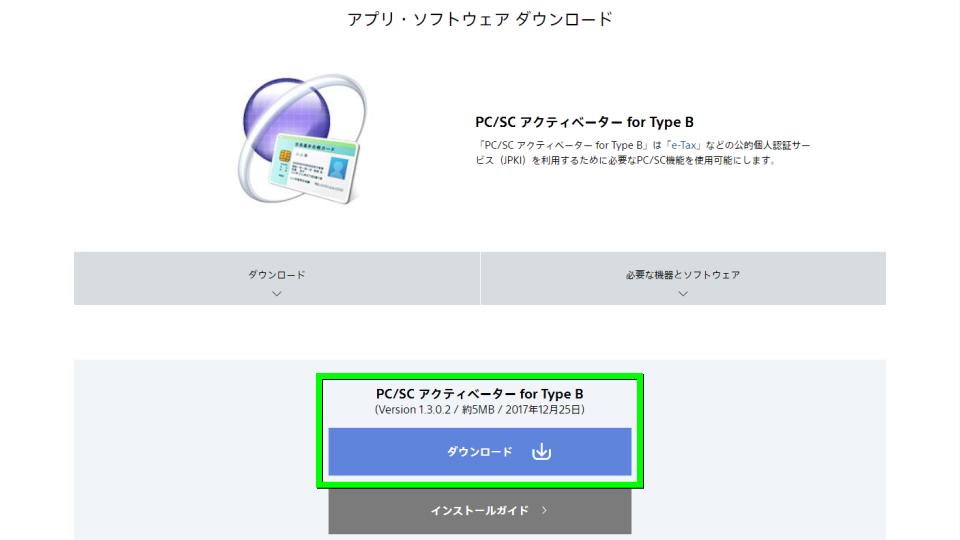 pcscactivator-1