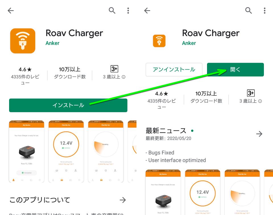 roav-charger-1