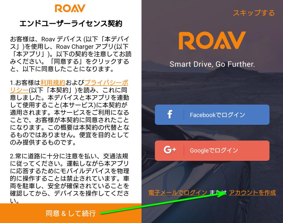 roav-charger-2