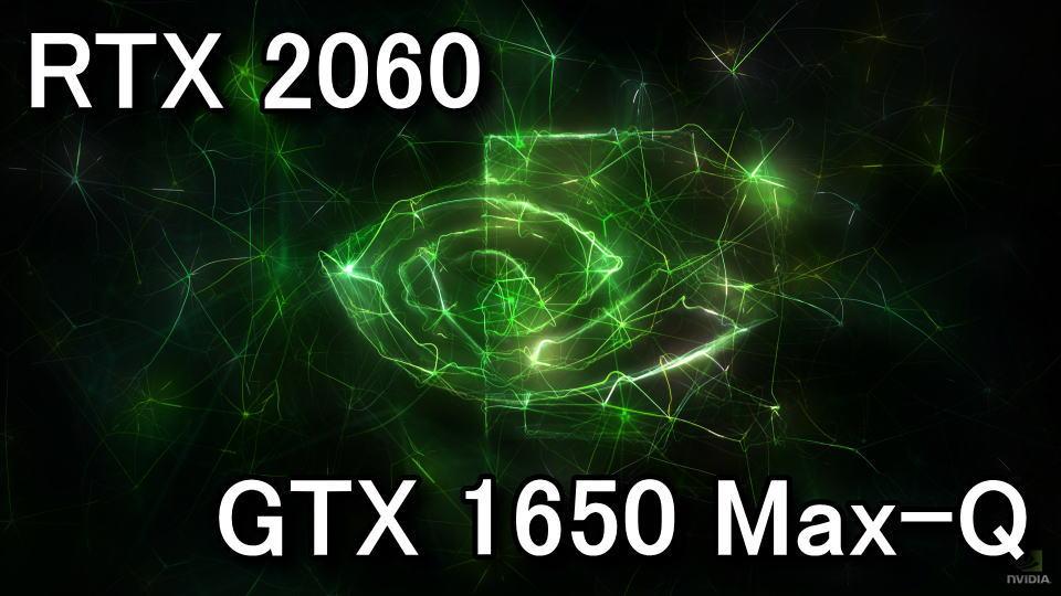 rtx-2060-gtx-1650-max-q-hikaku