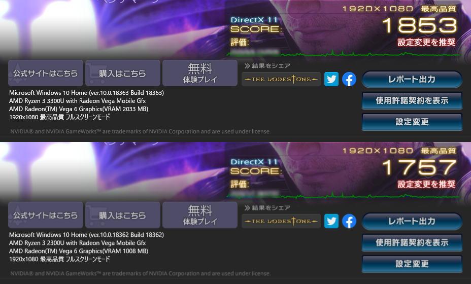 ryzen-3-3300u-ryzen-3-2300u-ff14-benchmark