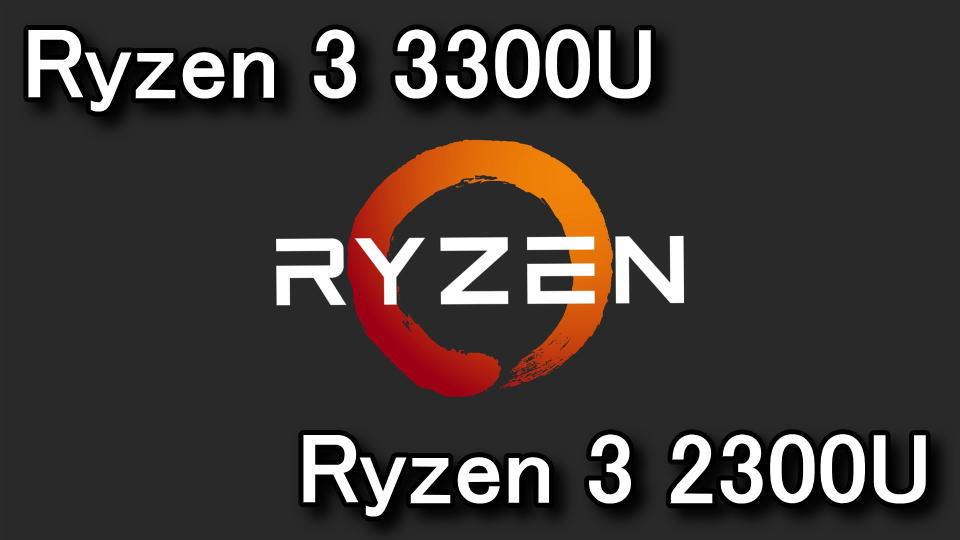 ryzen-3-3300u-ryzen-3-2300u-hikaku