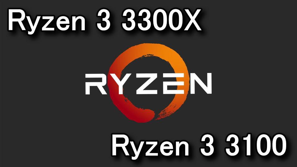 ryzen-3-3300x-ryzen-3-3100-spec-hikaku