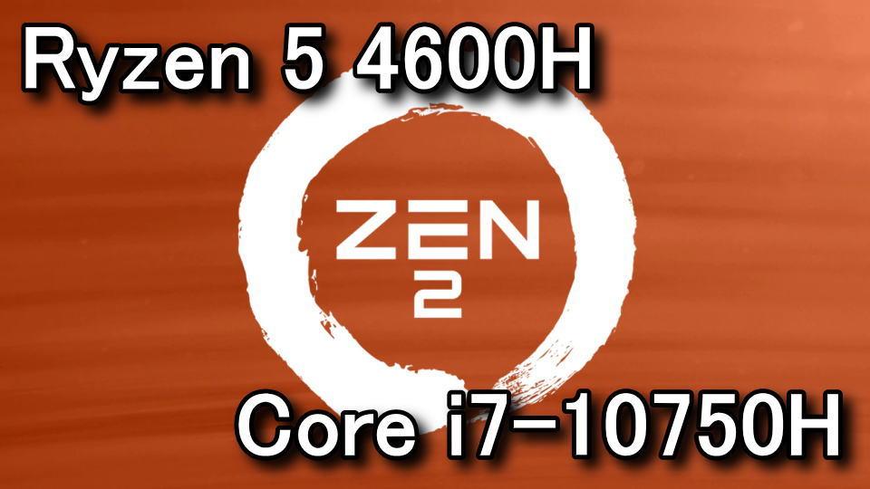 ryzen-5-4600h-core-i7-10750h-hikaku