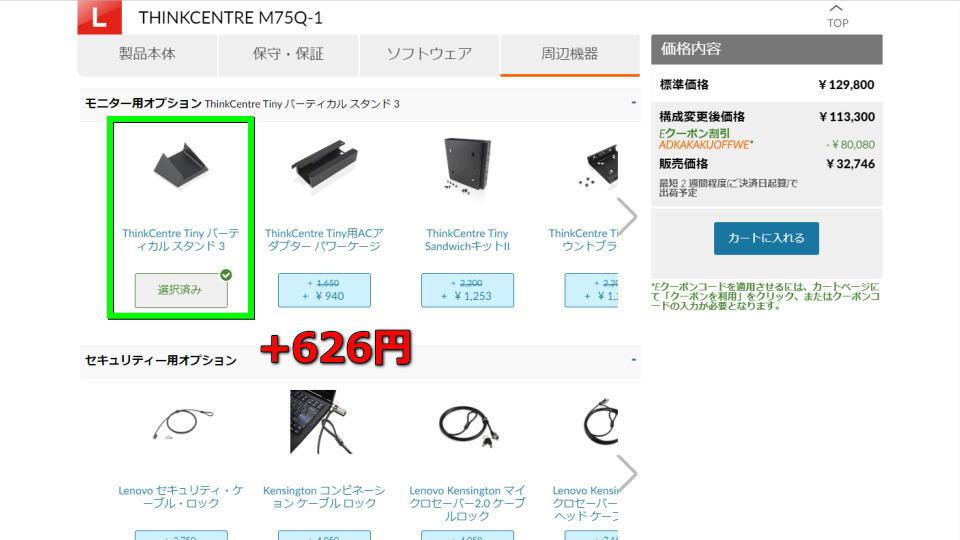 thinkcentre-m75q-1-tiny-11