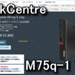 thinkcentre-m75q-1-tiny-rebates-9-150x150