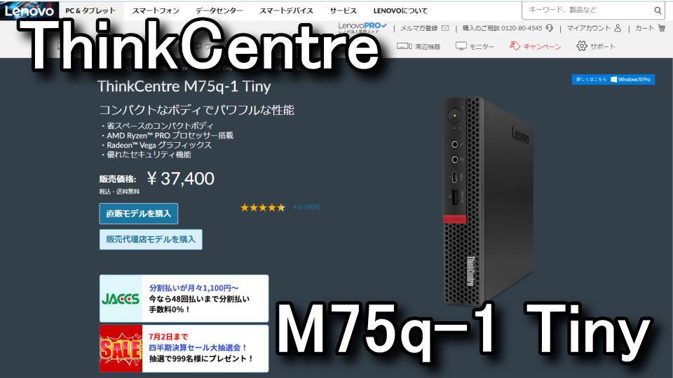 thinkcentre-m75q-1-tiny-rebates-9