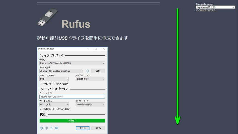 ubuntu-bootable-usb-02