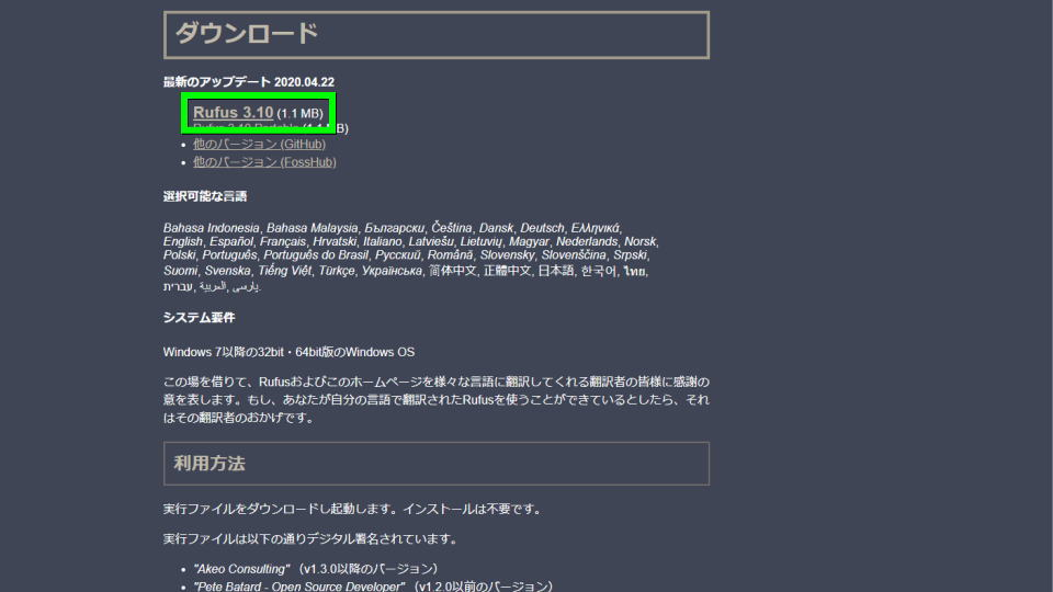 ubuntu-bootable-usb-03
