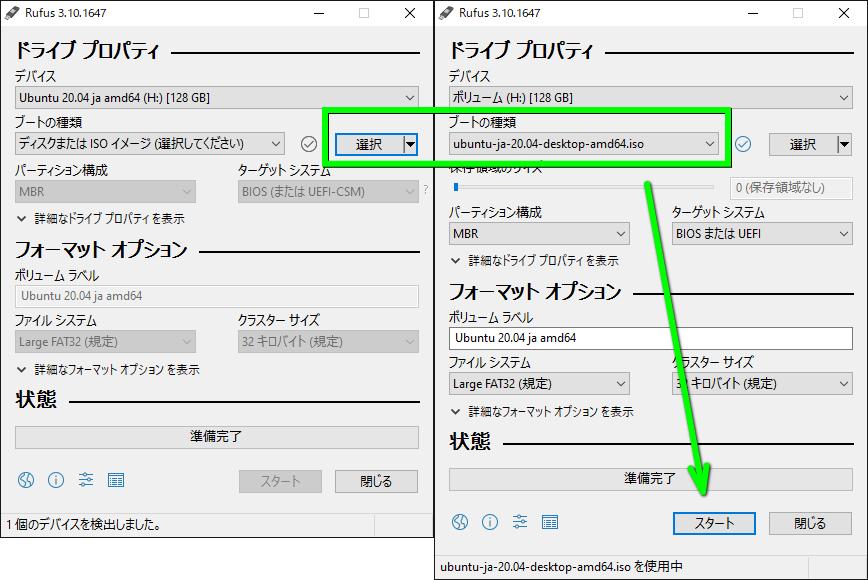 ubuntu-bootable-usb-05