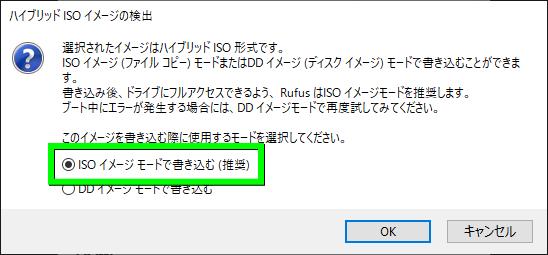 ubuntu-bootable-usb-07