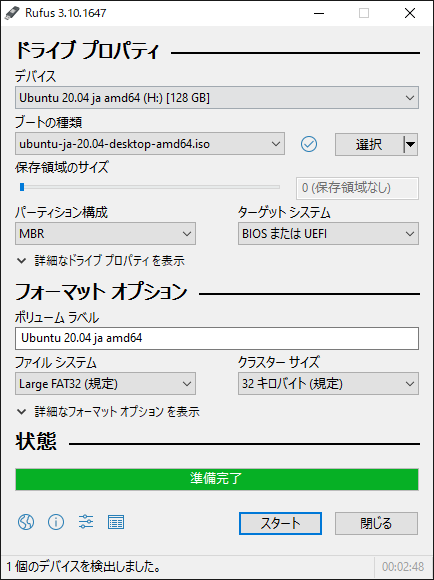 ubuntu-bootable-usb-09