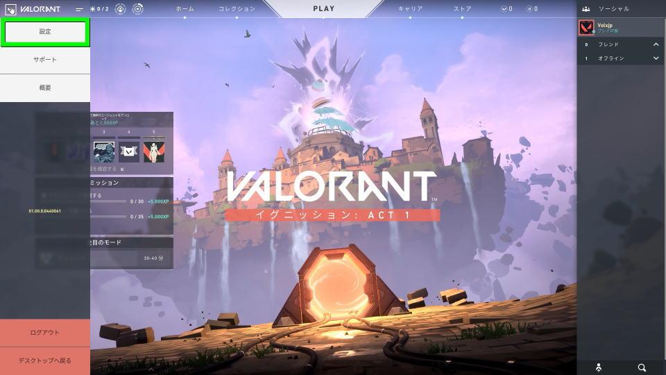 valorant-keyboard-setting-menu