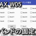wimax-w05-band-3-kotei-150x150