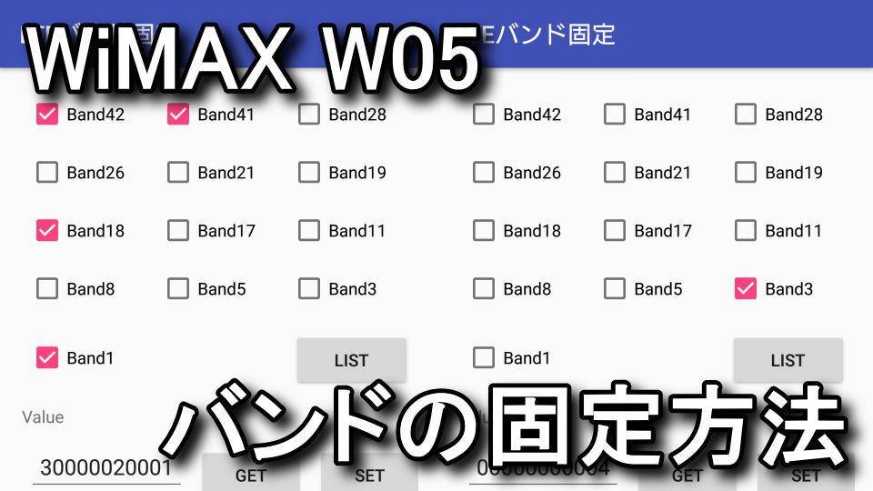 wimax-w05-band-3-kotei