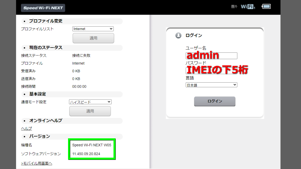 wimax-w05-firmware-check-01