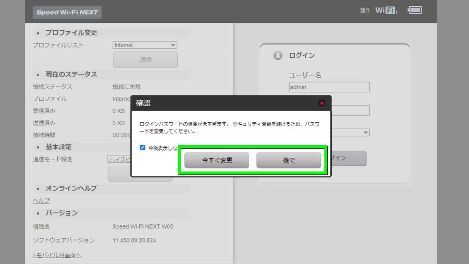 wimax-w05-firmware-check-02