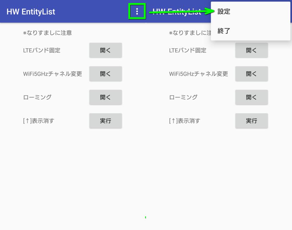 wimax-w05-hw-entitylist-guide-1