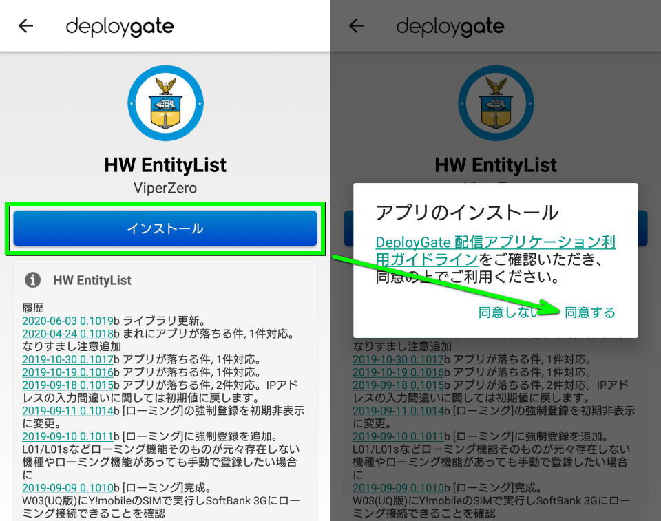 wimax-w05-hw-entitylist-install-5