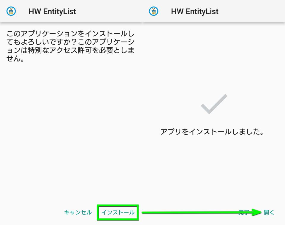 wimax-w05-hw-entitylist-install-6