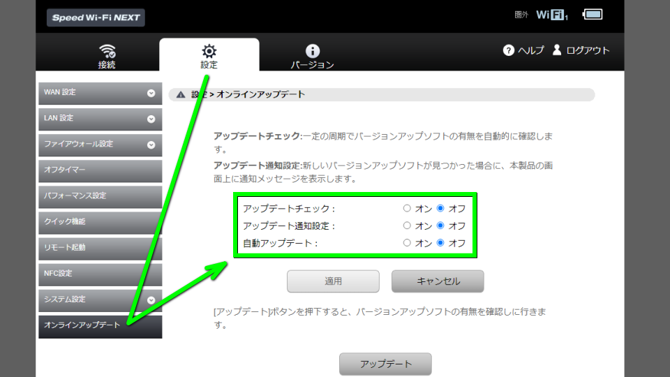 wimax-w05-update-disable