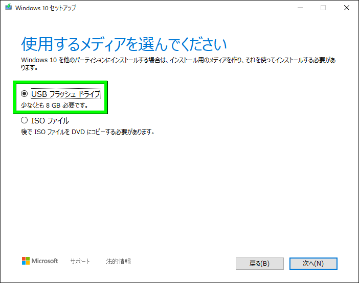 windows-bootable-usb-05