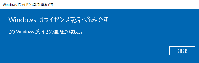 windows-licence-activate-5