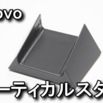 4xf0n03160-tiny-vertical-stand-150x150