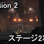 division-2-raid-2nd-stage-150x150