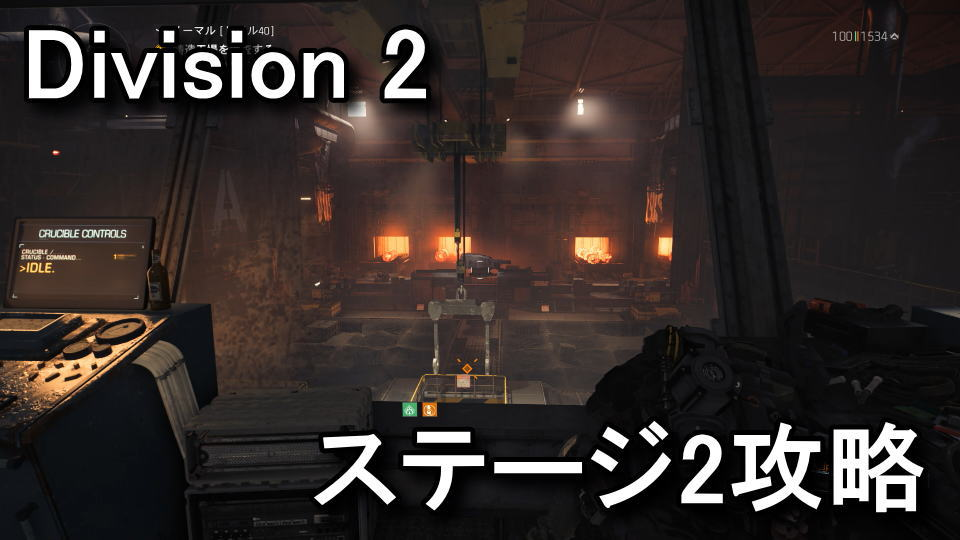division-2-raid-2nd-stage