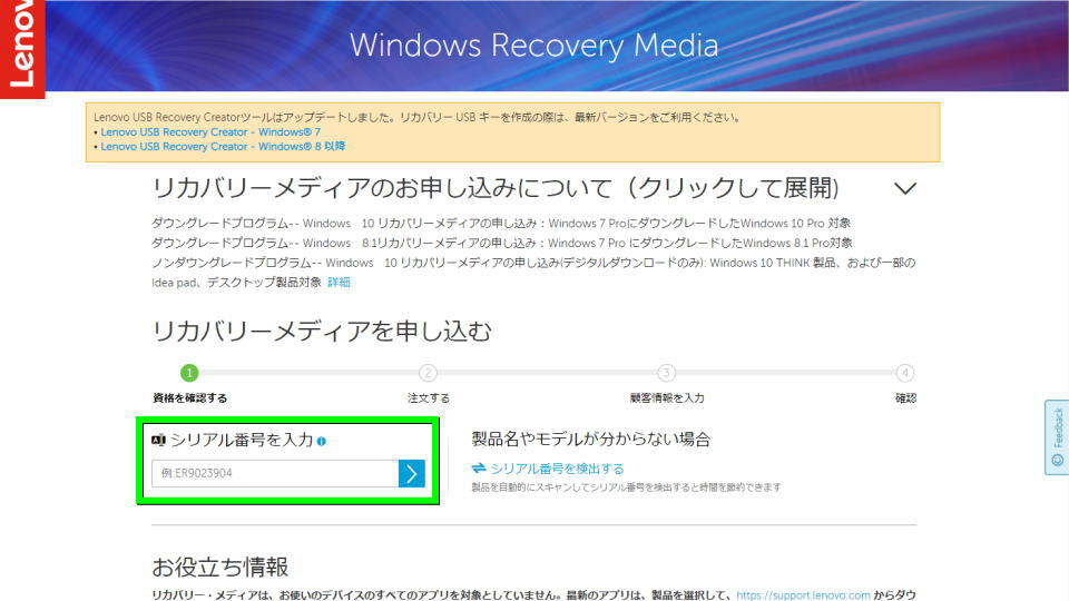 lenovo-usb-recovery-tool-download-3