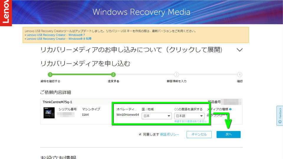 lenovo-usb-recovery-tool-download-4