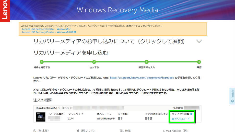 lenovo-usb-recovery-tool-download-6