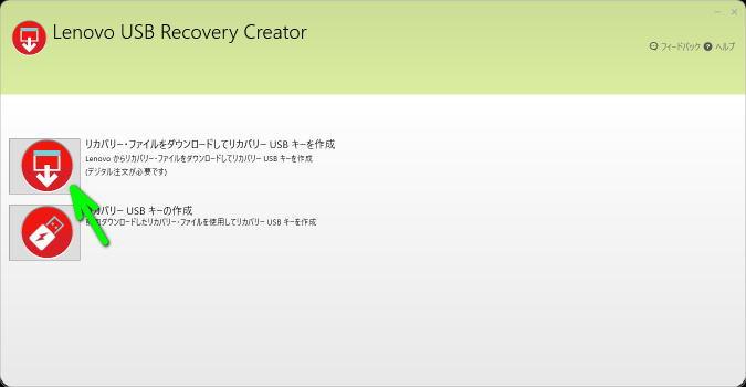lenovo-usb-recovery-tool-user-guide-01