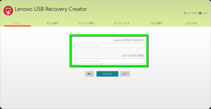 lenovo-usb-recovery-tool-user-guide-02