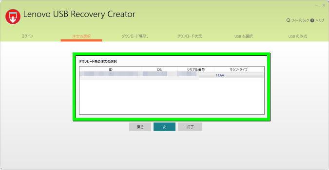 lenovo-usb-recovery-tool-user-guide-03